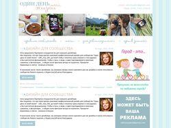 Дизайн для сообщества odin_moy_den.livejournal.com