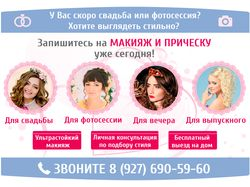 Баннер и аватарка для группы Вконтакте по визажу