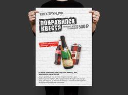Дизайн постера А3 - Квеструм.рф