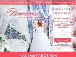 Landinfg-page свадебного агенства