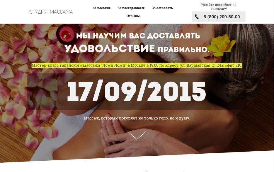 Курсы массажа мастер класс отзывы - Selyanka.ru