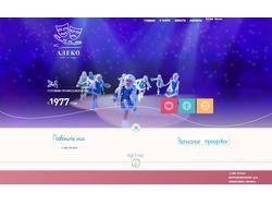 Сайт театра на льду Алеко