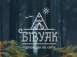 Туристическое агентство «Бівуак»