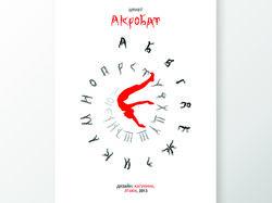 """Разработка и презентация шрифта """"Акробат"""""""