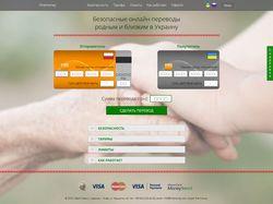 Дизайн и вёрстка сайта денежных переводов онлайн
