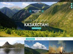 Официальный туристический портал Республики Казахс