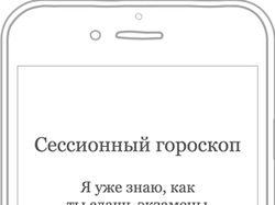 """Приложение """"Сессионный гороскоп"""""""