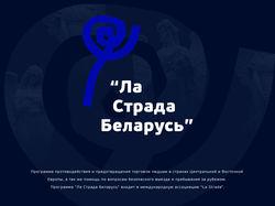 """Cистема учета горячей линии """"Ла Страда Беларусь"""""""