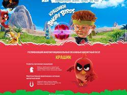 Сайт Крашики Angry Birds
