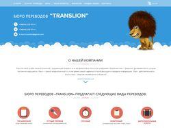 Бюро переводов Translion