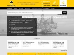 Электронная торговая площадка Роснефти