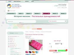 Наполнение ИМ текстильной продукции CMS Joomla