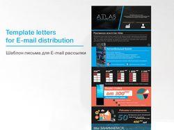 Шаблон письма для E-mail рассылки