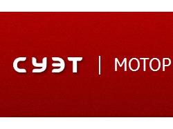 Сайт suet-motor.ru