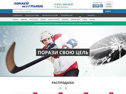 Xоккей без границ