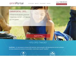 Landing Page - Omni Portal