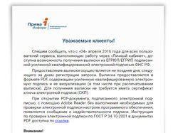 Верстка html письма Прима Информ
