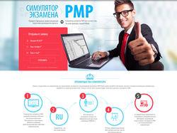 """Дизайн лендинг страницы """"симулятор экзамена PMP"""""""