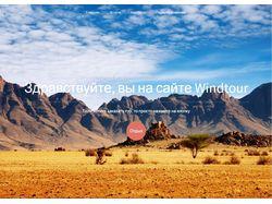 Верстка сайта Windtour