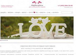 Магазин свадебных аксессуаров