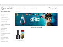 Интернет магазин лаков и товаров для дам
