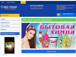 Интернет магазин товаров из Европы
