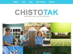Клининговая компания ЧистоТак