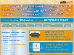 """Сайт ООО """"С_Принт"""" г.Тверь"""