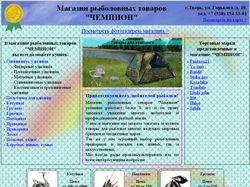 Сайт м-на Рыболовных товаров
