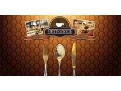 Дизайн главной страницы сайта кафе-ресторана