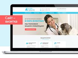 """Сайт–визитка ветерин. клиники """"В мире животных"""""""