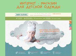 """Интернет - магазин детской одежды """"Амика-бейби"""""""
