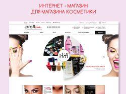 "Интернет - магазин косметики ""Профлайн"""