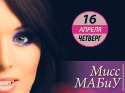 Баннер для конкурса красоты в Виде Афиши