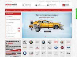 Интернет Магазин по продаже Автозапчастей