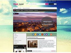 Сайт для расселения отдыхающих в г. Евпатория
