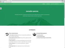 Онлайн школа