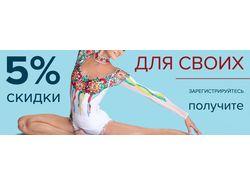 Баннер 5% скидки