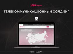 Дизайн сайта телеком. компании