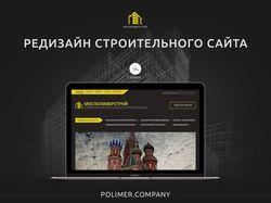 Редизайн сайта строительных материалов