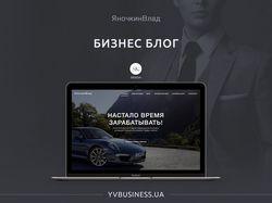 Дизайн бизнес блога