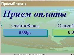 Автоматизация ЖКХ