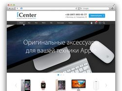 iCenter - фирменный интернет-магазин техники Apple
