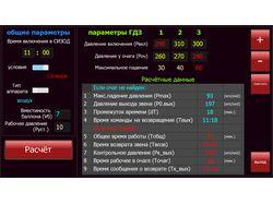 Оперативное приложение Газо-дымо защитной службы