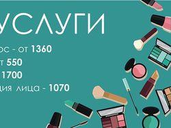 Наружная реклама для салона красоты