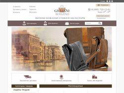 Магазин кожаных сумок Giuliani Romano
