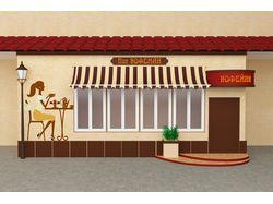 Дизайн фасада кофейни.
