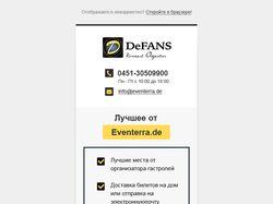 Верстка html письма DeFANS