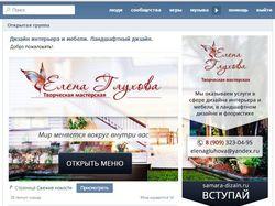 Группа дизайн студии Елены Глуховой
