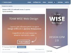 Онлайн курс Design GYM 2.0